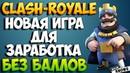 Clash- обзор новой игры для заработка. Страховка 25000 рублей