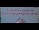 Красивый_нашид_Йа_Аллах1_270p-360p