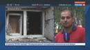 Новости на Россия 24 ВСУ будут вновь штурмовать господствующие высоты рядом с Горловкой