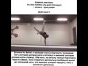 Balance exercises. Ep.28 Au dois batidos Ау дойс батидус - колесо-два удара!