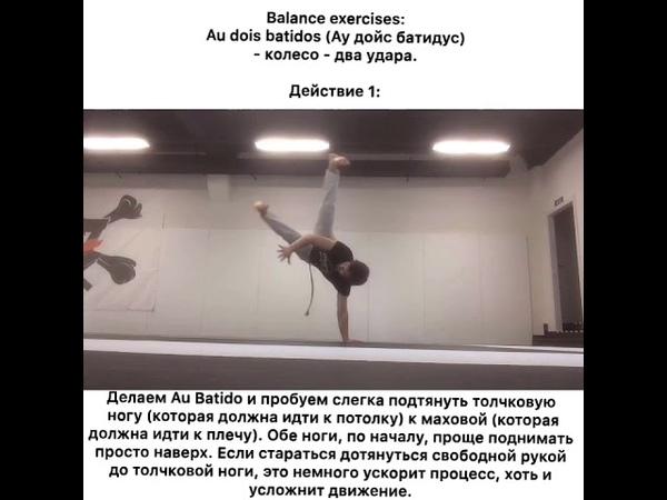 Balance exercises. Ep.28: Au dois batidos (Ау дойс батидус) - колесо-два удара!