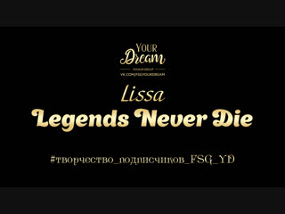 Lissa - Legends Never Die