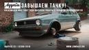 Lowdaily завышает тачку Volkswagen Golf MK1