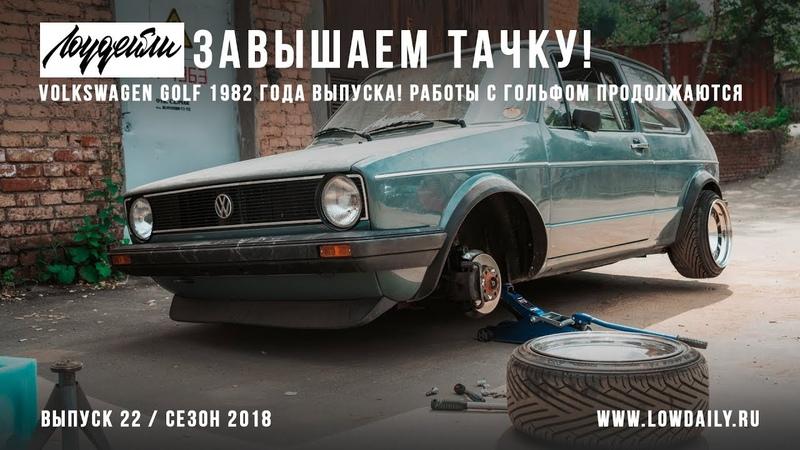 Lowdaily завышает тачку - Volkswagen Golf MK1
