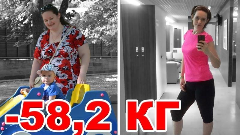 Как похудеть на 58,2 кг Дневник похудения Результаты розыгрыша