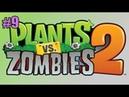Растения против зомби 2 серия 9