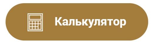 dom-67.ru/kalkulyator/