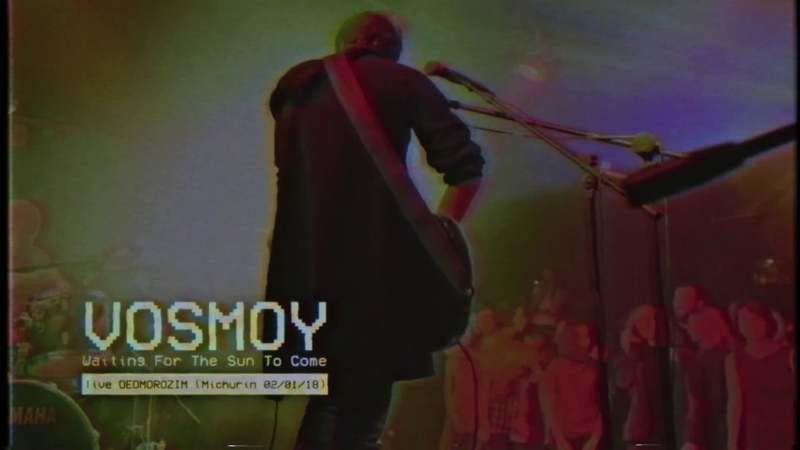VOSMOY - Waiting For The Sun To Come (live DEDMOROZIM / Michurin 02.01.18)