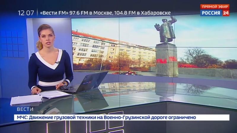 Новости на Россия 24 • В Праге осквернили памятник советскому маршалу Коневу