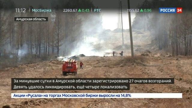 Новости на «Россия 24» • Из-за пожаров в Амурской области отменены внутренние авиарейсы
