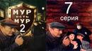 МУР есть МУР 2 сезон 7 серия