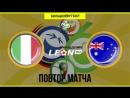 Италия - Австралия. Повтор матча 18 финала ЧМ 2006