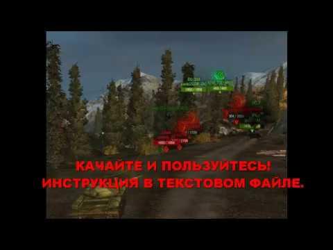 Таймер перезарядки врагов с файлом настройки для World of tanks 1 1 0 1 WOT