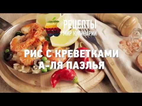 Рис с креветками а-ля паэлья