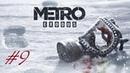 Metro Exodus 9 | угоняем буксир торговцев
