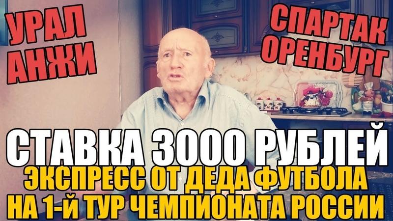 ЭКСПРЕСС ДЕДА ФУТБОЛА   УРАЛ-АНЖИ   СПАРТАК-ОРЕНБУРГ   СТАВКА 3000 РУБЛЕЙ   КФ 2  