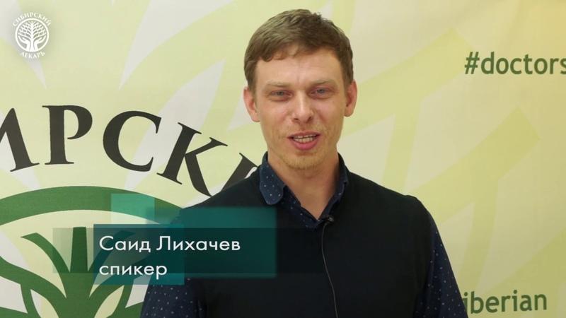 Саид Лихачев: приглашение на всероссийский онлайн форум 2 КРЫЛА