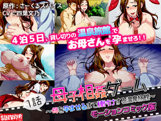Mother and son incest game ~until mama gets pregnant hot spring inn~ 01 [f2caa93a]