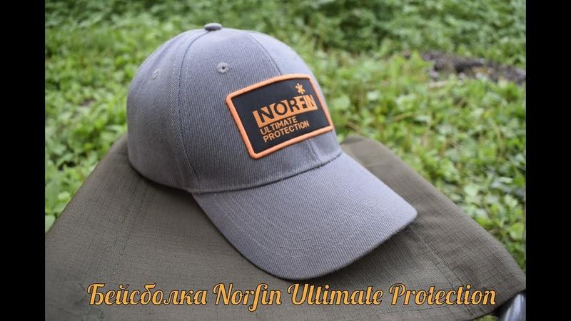 Видеообзор бейсболки Norfin Ultimate Protection по заказу Fmagazin
