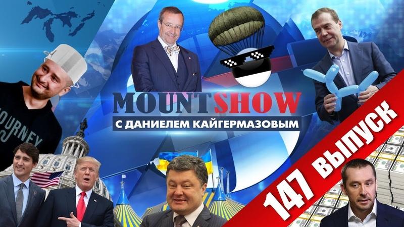Эстония прет на Омск / Путин наехал на Димона / Граф Дякула командует гей-парадом. MS 147