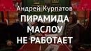 Пирамида Маслоу Андрей Курпатов