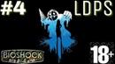 Bioshock Встреча с Атласом 4