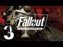 Fallout - 1 - Первый РАЗ - Прохождение - 3 - Возвращение в 13 убежище!