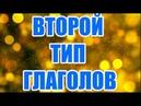 ФИНСКИЙ ЯЗЫК | 2-ОЙ ТИП ГЛАГОЛОВ
