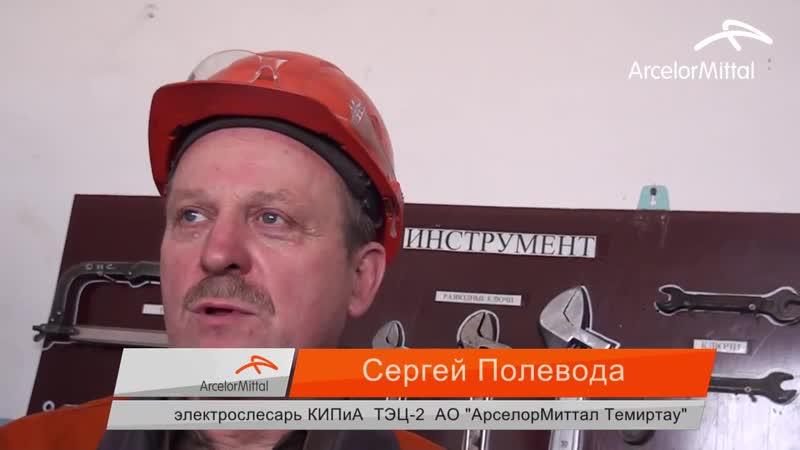 Сергей Полевода - электрослесарь КИПиА ТЭЦ-2 АО АрселорМиттал Темиртау