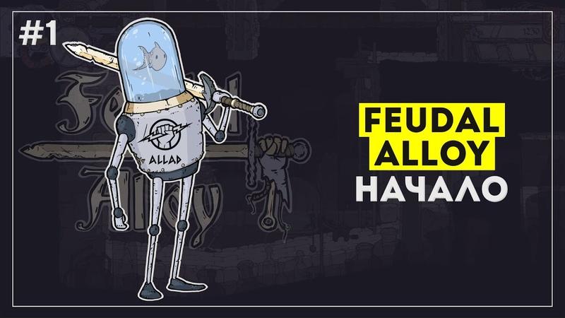 ИСТОРИЯ РЫБКИ АТТУ | Feudal Alloy 1