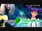Пашка Гращенко — Everlasting Summer | Let's Be Friends [Cover] (Work In Progress)