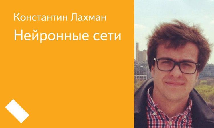 023. Малый ШАД - Нейронные сети - Константин Лахман