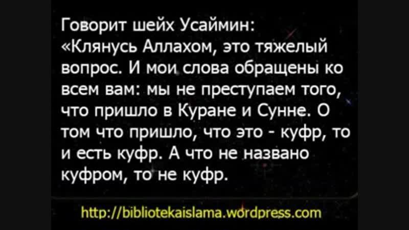 О единогласном мнении сподвижников о такфире оставившего намаз шейх Усеймин 3gp