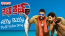 Ally Billy Full Video Song || Right Right Movie || Sumanth Ashwin, Pooja Jhaveri, J.B