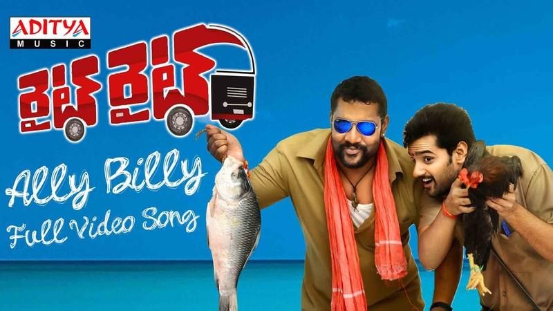 Ally Billy Full Video Song Right Right Movie Sumanth Ashwin Pooja Jhaveri J B