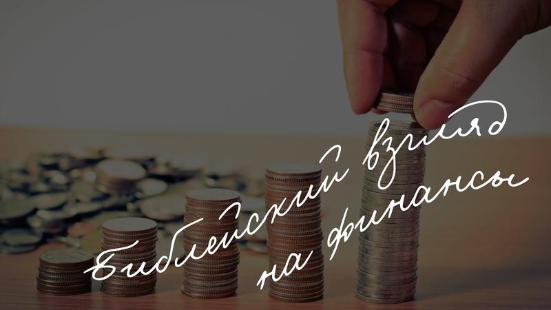 Библейский взгляд на финансы - Наблюдайте как слушаете