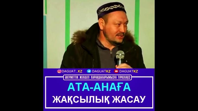 Ата-анаға жақсылық жасау / Ұстаз Абдусаттар Сманов (розимаxуллаһ)