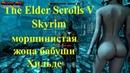 Прохождение Skyrim 002 - морщинистая жопа бабушки Хильде