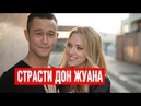 Страсти Дон Жуана / Don Jon s Addiction 2013 смотрите в HD