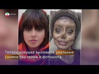 Иранская Джоли показала фото без грима и фотошопа