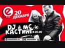 Кастинг Диджеев и МС в Баре Nebar [19 декабря, Новосибирск]