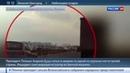 Новости на Россия 24 Аварию с участием машины президента Польши снял видеорегистратор