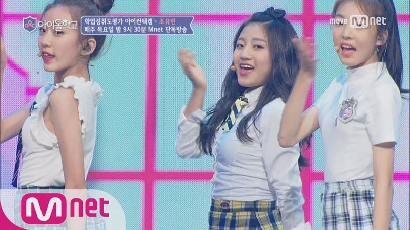 Idol School [아이컨택캠] 너만보여l 조유빈 - ♬예쁘다 @학업성취도평가(댄스 中) 170824 EP.6