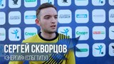 Сергей Скорцов - Энергия (СПбГТИ(ТУ))