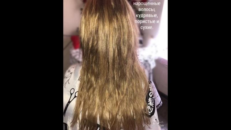 Нарощенные волосы.