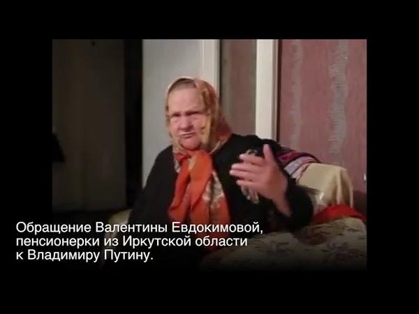Обращение пенсионерки к Владимиру Путину
