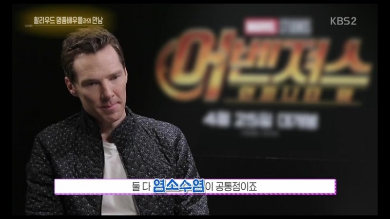 Avengers Infinity War Korean Intervew KBS2