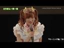 CM DVD Morning Musume '18 Ikuta Erina Birthday Event 2018