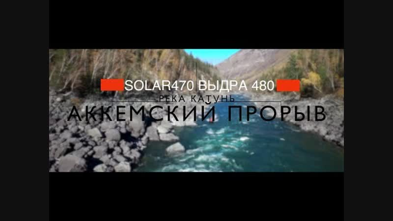 АККЕМСКАЯ ТРУБА_ Штурм порога на Катуни 2018 г.