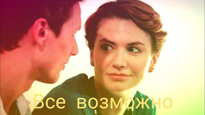Илья и Женя - Всё возможно (Практика)